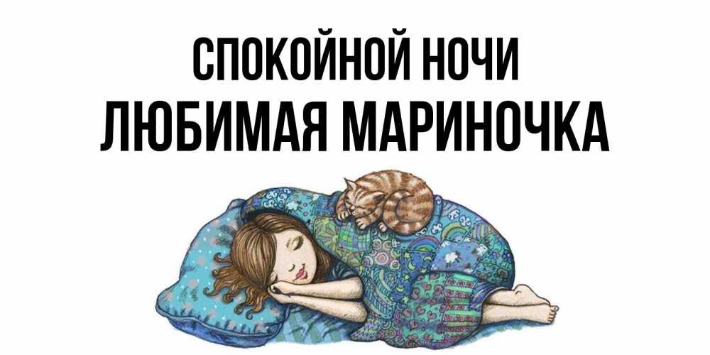 Открытки сладких снов иришка