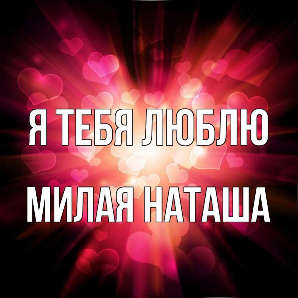 одной торговых картинки с именем наташа я тебя люблю фото