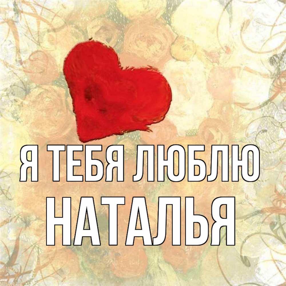 открытка наталья я тебя обожаю любимых