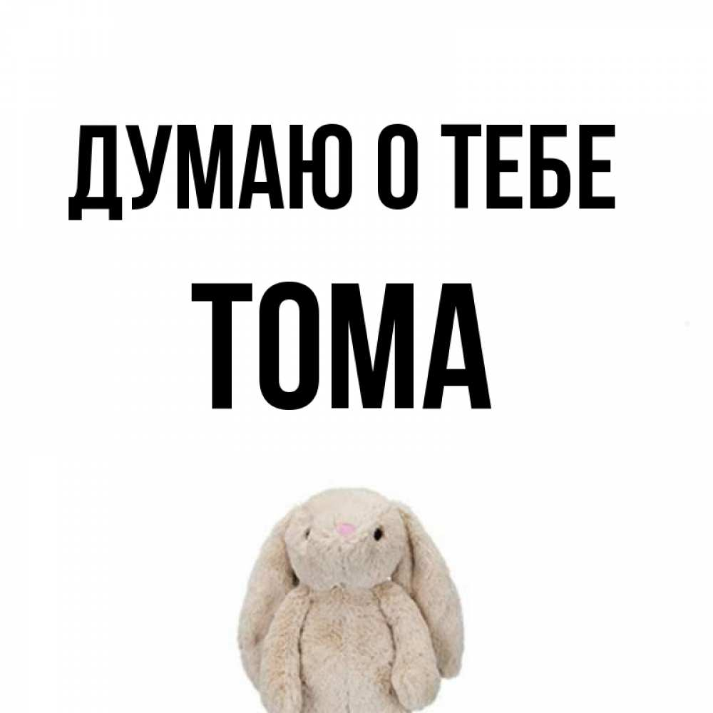 Приятным отдыхом, открытки с именем тома