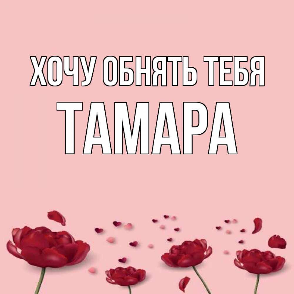 Картинки, картинки с именем тамара смешные