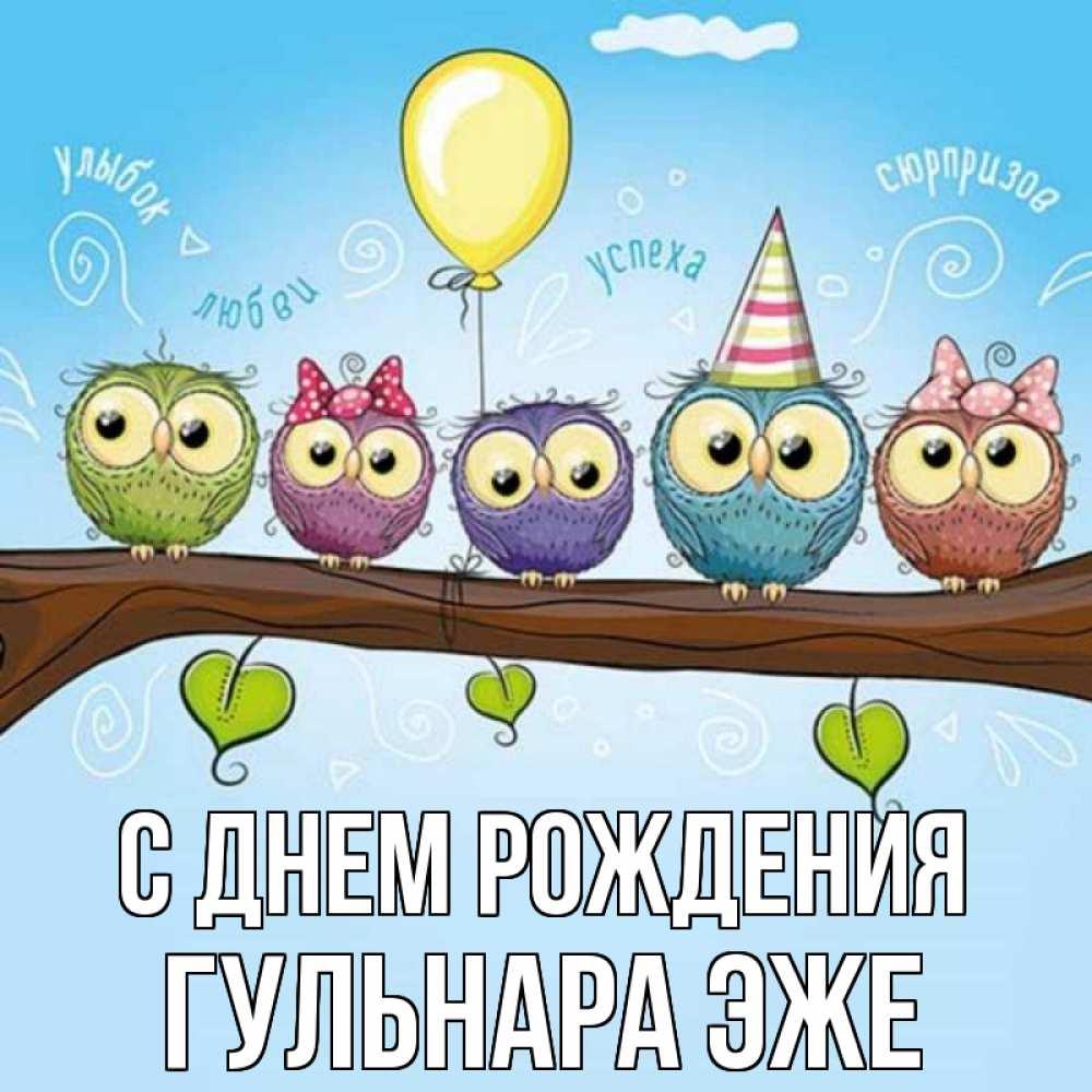 с днем рождения открытка гульнара сайте собраны