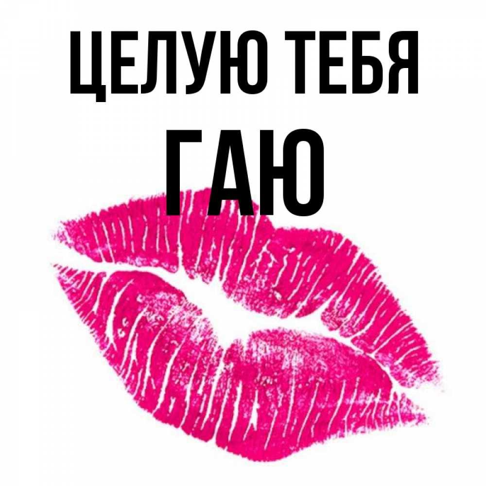 Картинки губы целую тебя