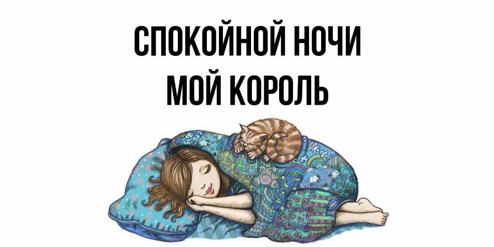 Картинки спокойной ночи мой царь