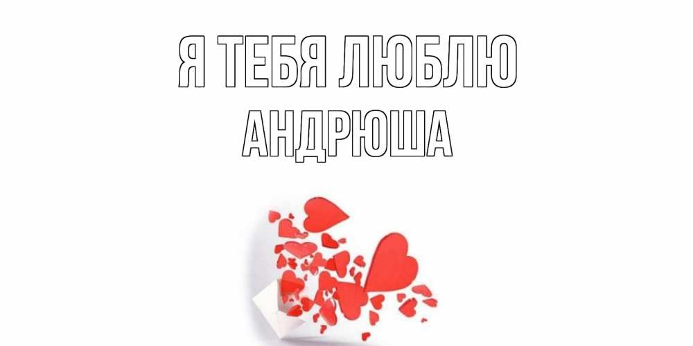 открытка андрюша я тебя люблю цилиндр дном