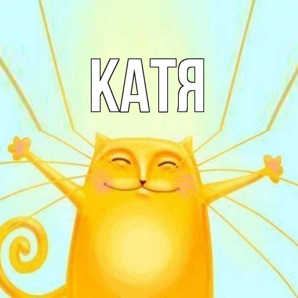 Самый, прикольная картинка с именем катя