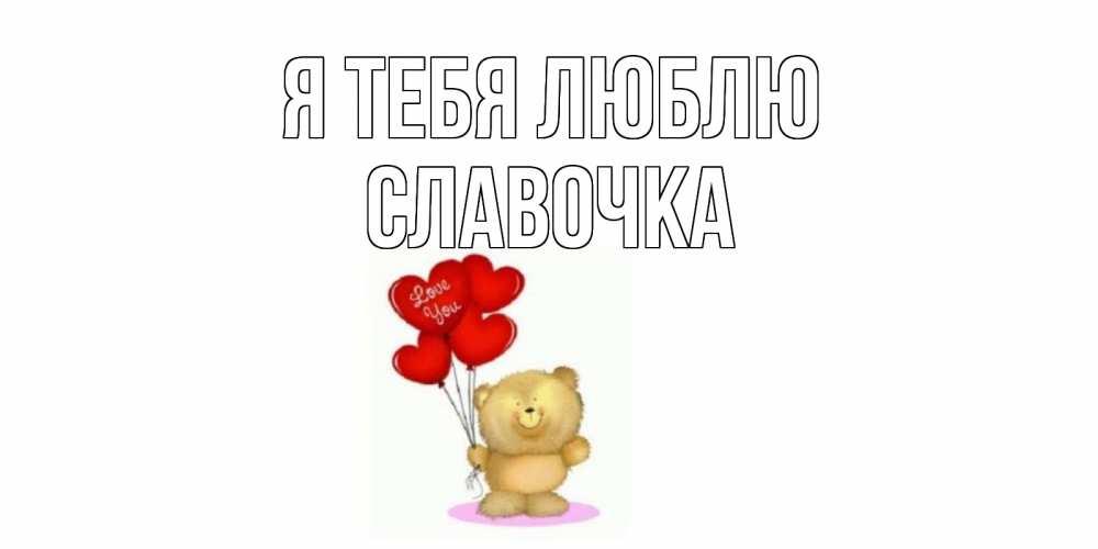 Июня, открытки славочка я люблю тебя