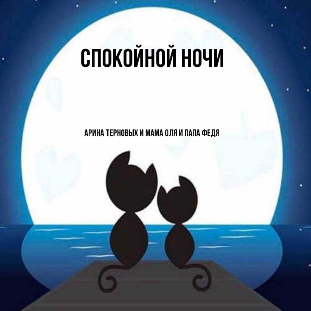 Картинки ялта, открытка спокойной ночи мама и папа