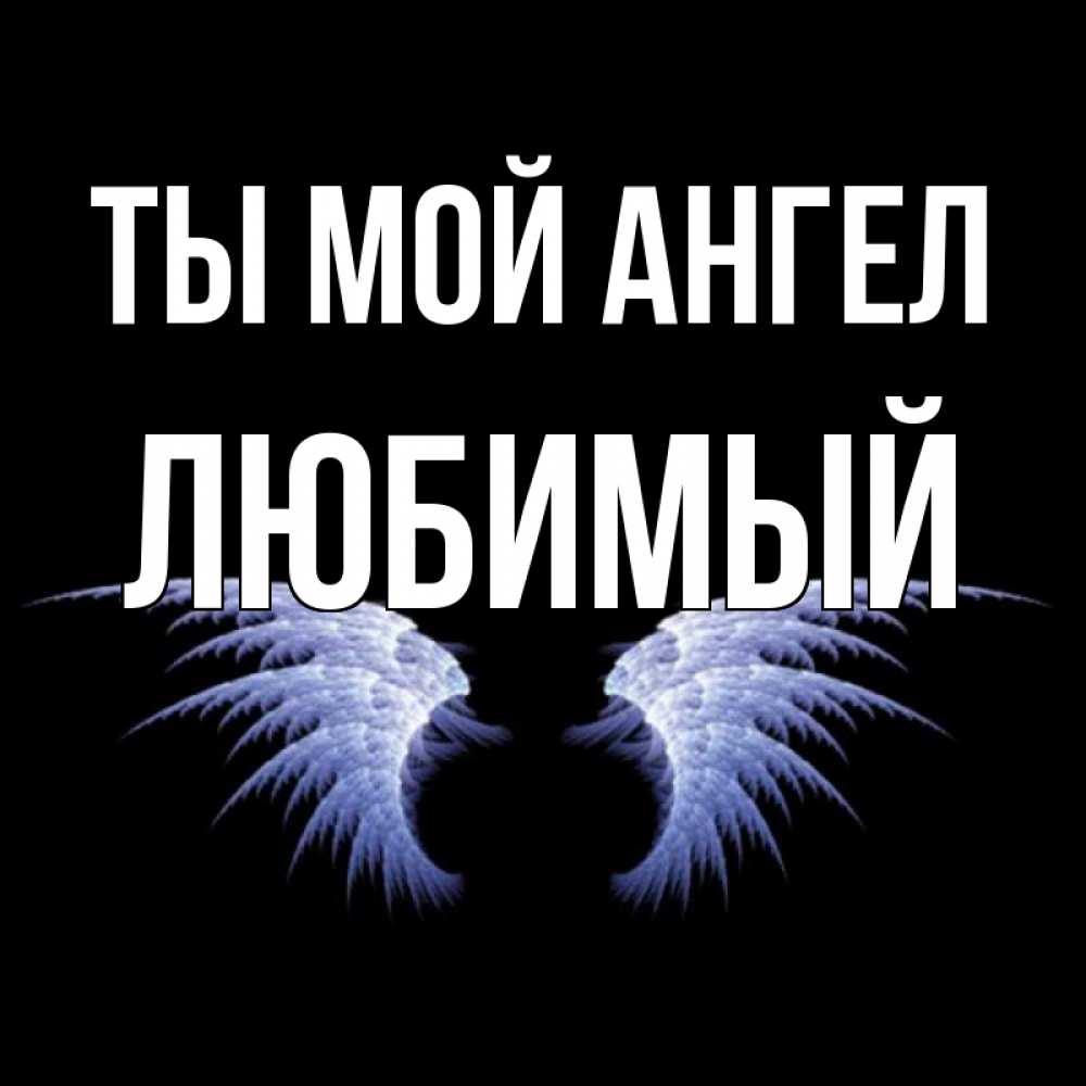 Открытки люблю тебя мой ангел