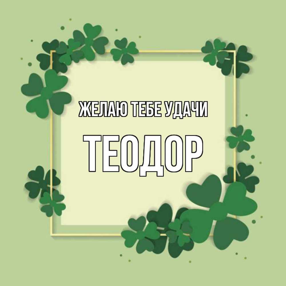 Открытка на каждый день с именем, Теодор Желаю тебе удачи на удачу Прикольная открытка с пожеланием онлайн скачать бесплатно