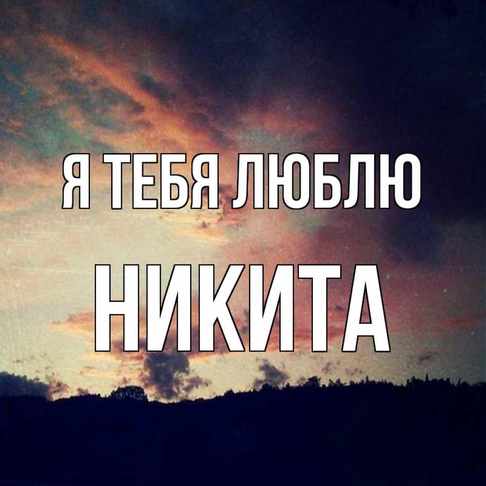 картинки с именем никита я тебя люблю узбеки были черноволосыми