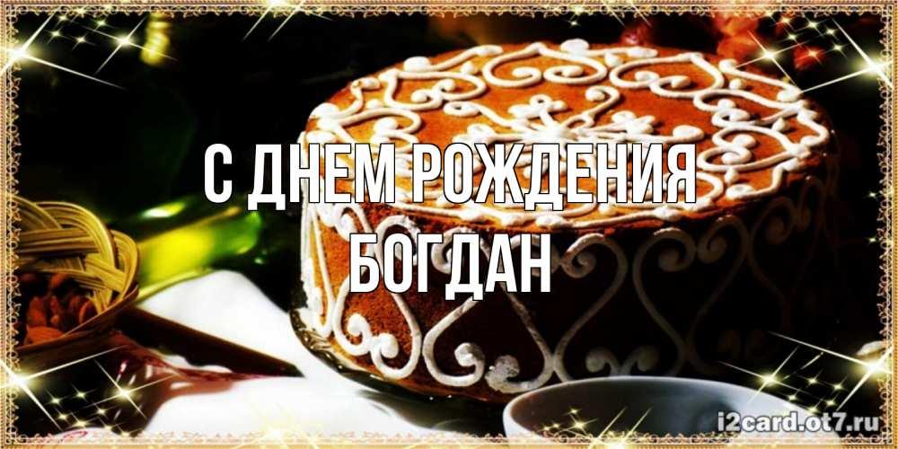 Открытка на каждый день с именем, Богдан С днем рождения открытка с тортом на день рождения Прикольная открытка с пожеланием онлайн скачать бесплатно