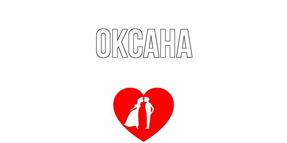 Прикольные картинки с именем оксана, открытки