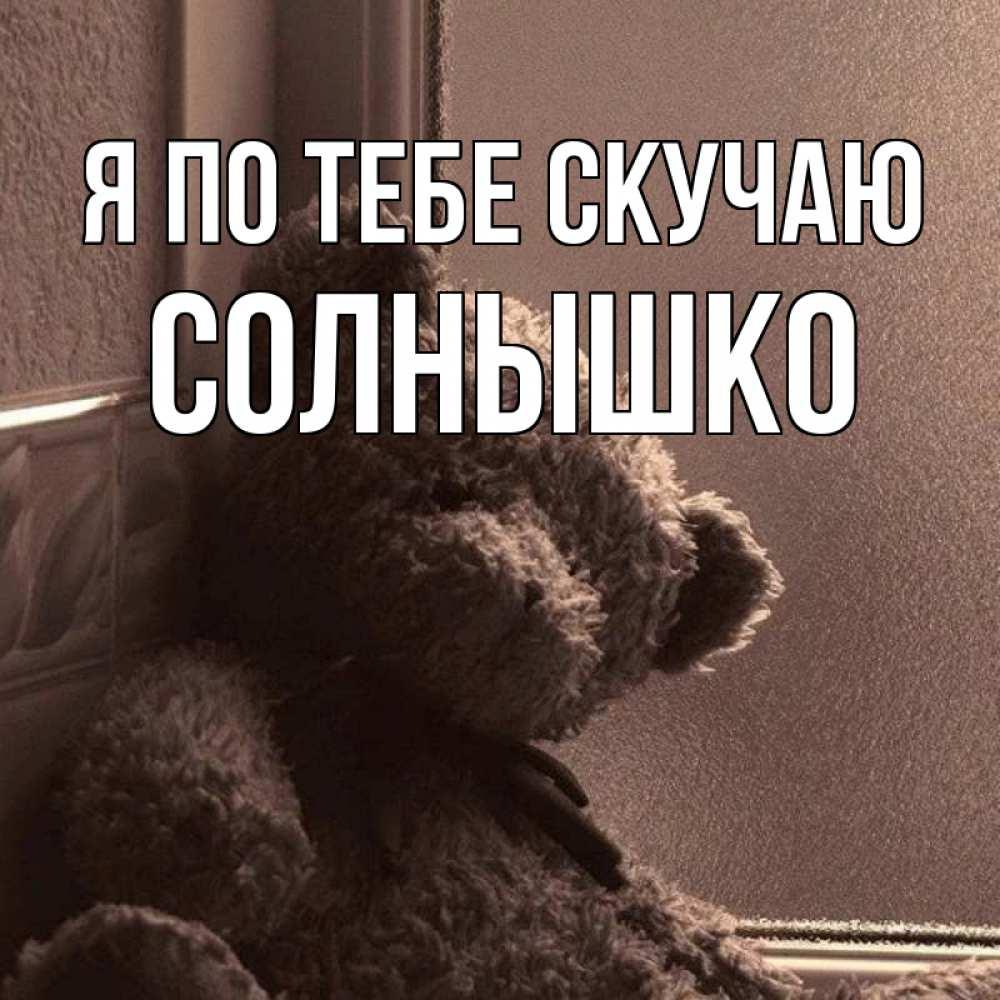 солнце я скучаю по тебе картинки невзоров советский