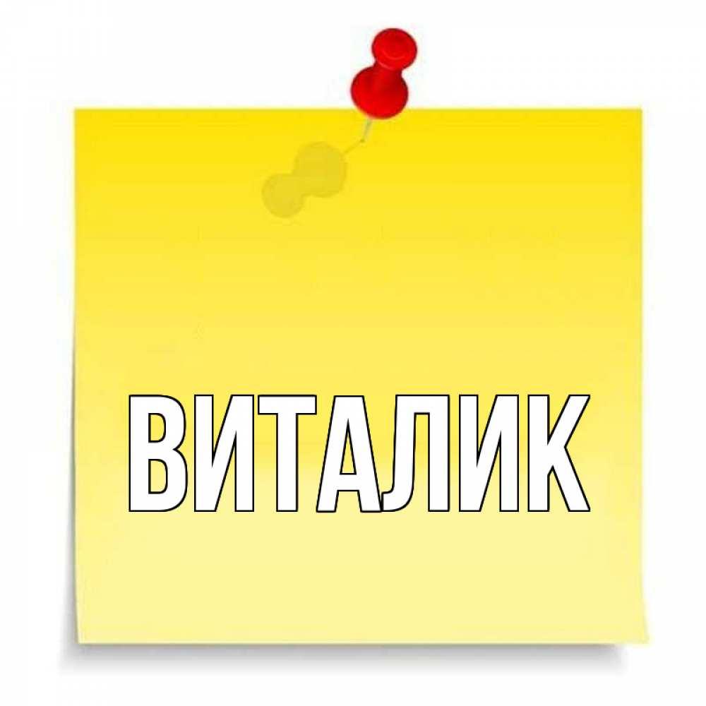 Картинка с именем виталик