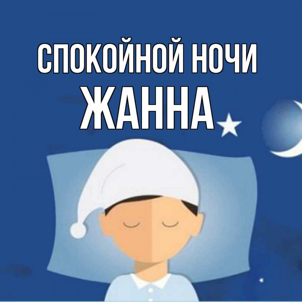 Открытка спокойной ночи жанна