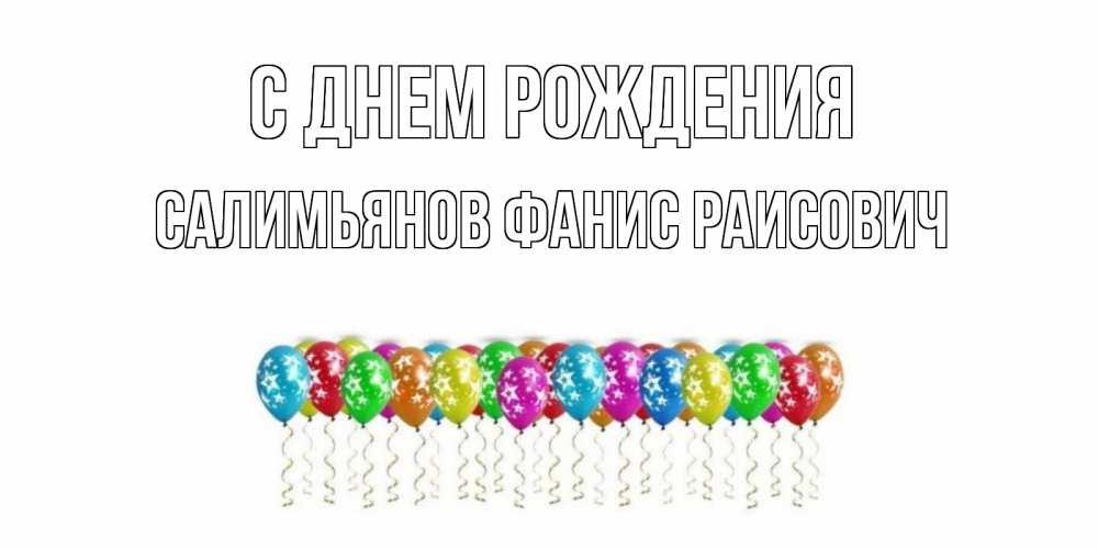 Открытки с днем рождения фанис