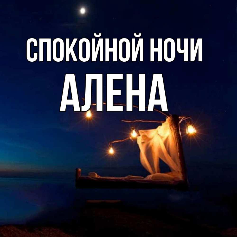 Картинки алена спокойной ночи
