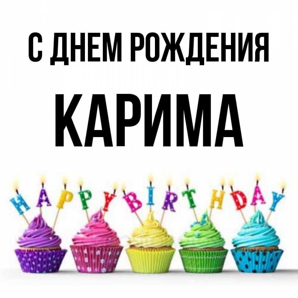 Поздравить карима с днем рождения