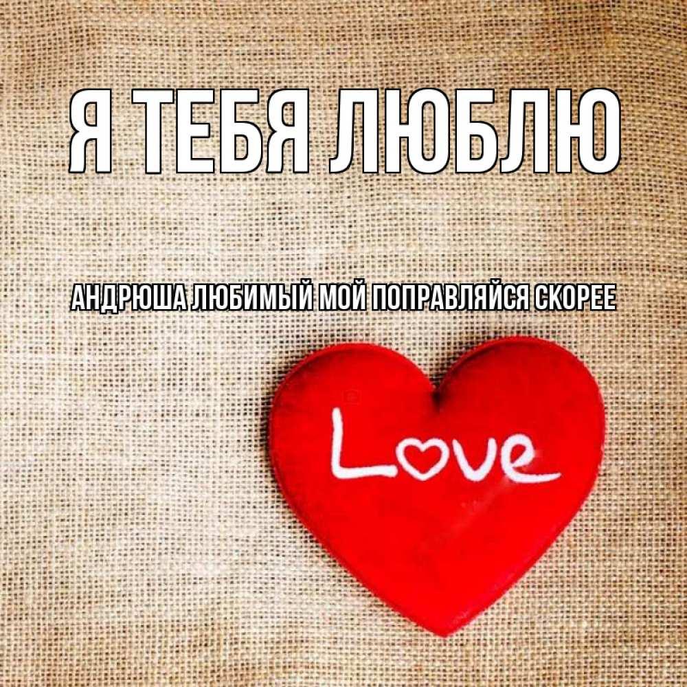 открытка андрюша я тебя люблю деткам скадовске будет