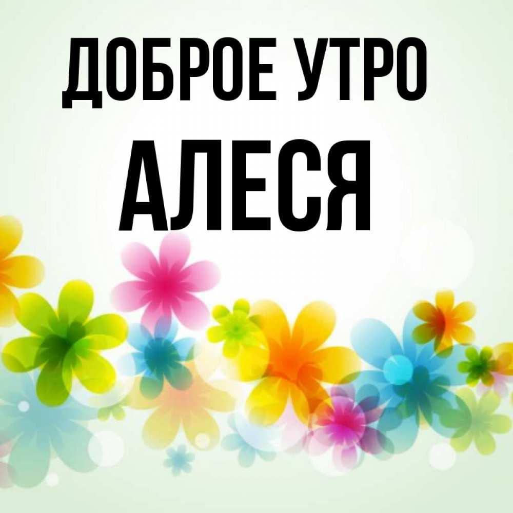 Вадиму, открытка для с именем алеся
