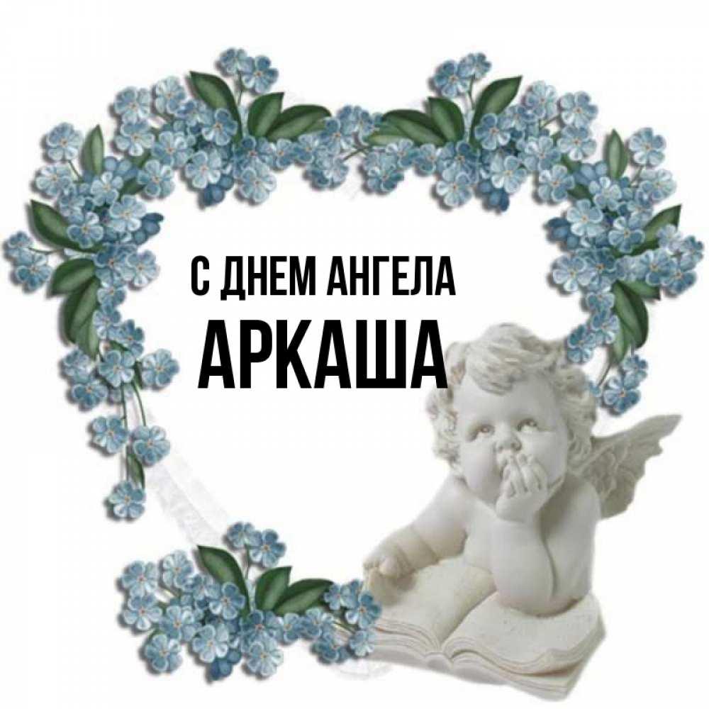 Открытка на каждый день с именем, Аркаша С днем ангела голубые цветы и мраморный ангел Прикольная открытка с пожеланием онлайн скачать бесплатно