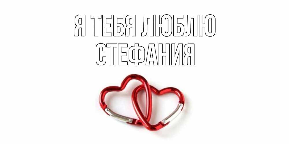 Открытка на каждый день с именем, Стефания Я тебя люблю карабин, сердце Прикольная открытка с пожеланием онлайн скачать бесплатно