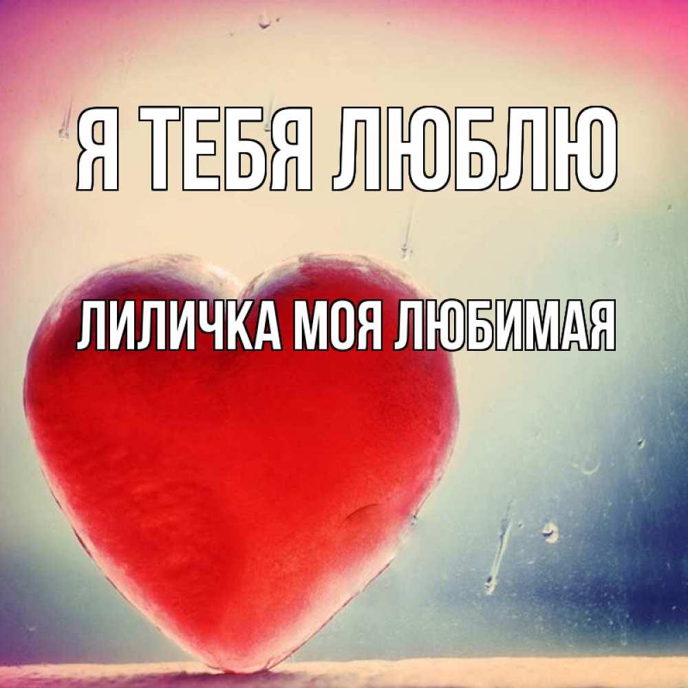 Картинки лиличка я тебя люблю