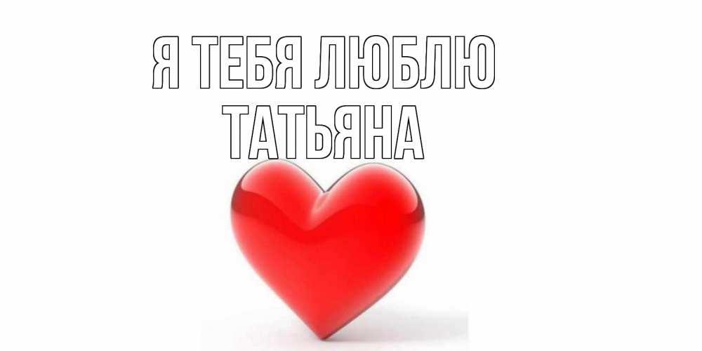 Прощенное воскресение, картинка с именем татьяна я люблю тебя