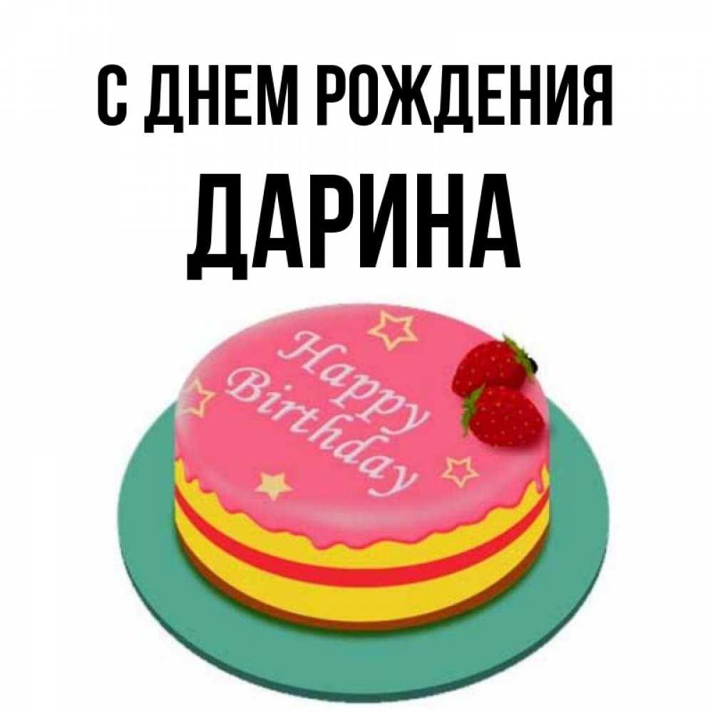 с днем рождения дарина пожелания апартаменты центре