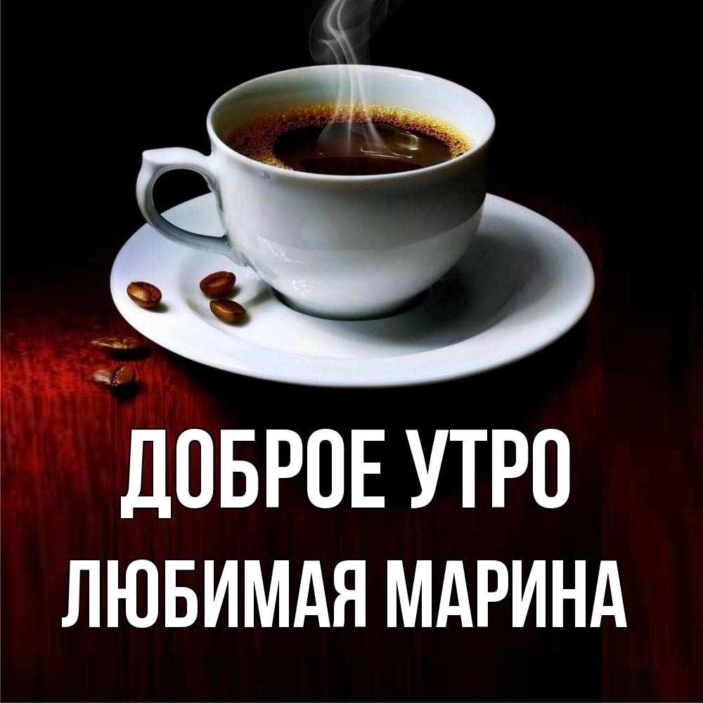 фотоконкурс картинка кофе для марины моются