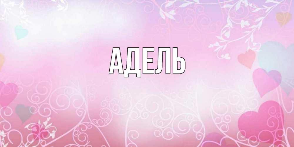 Картинка с именем адель, руководителю