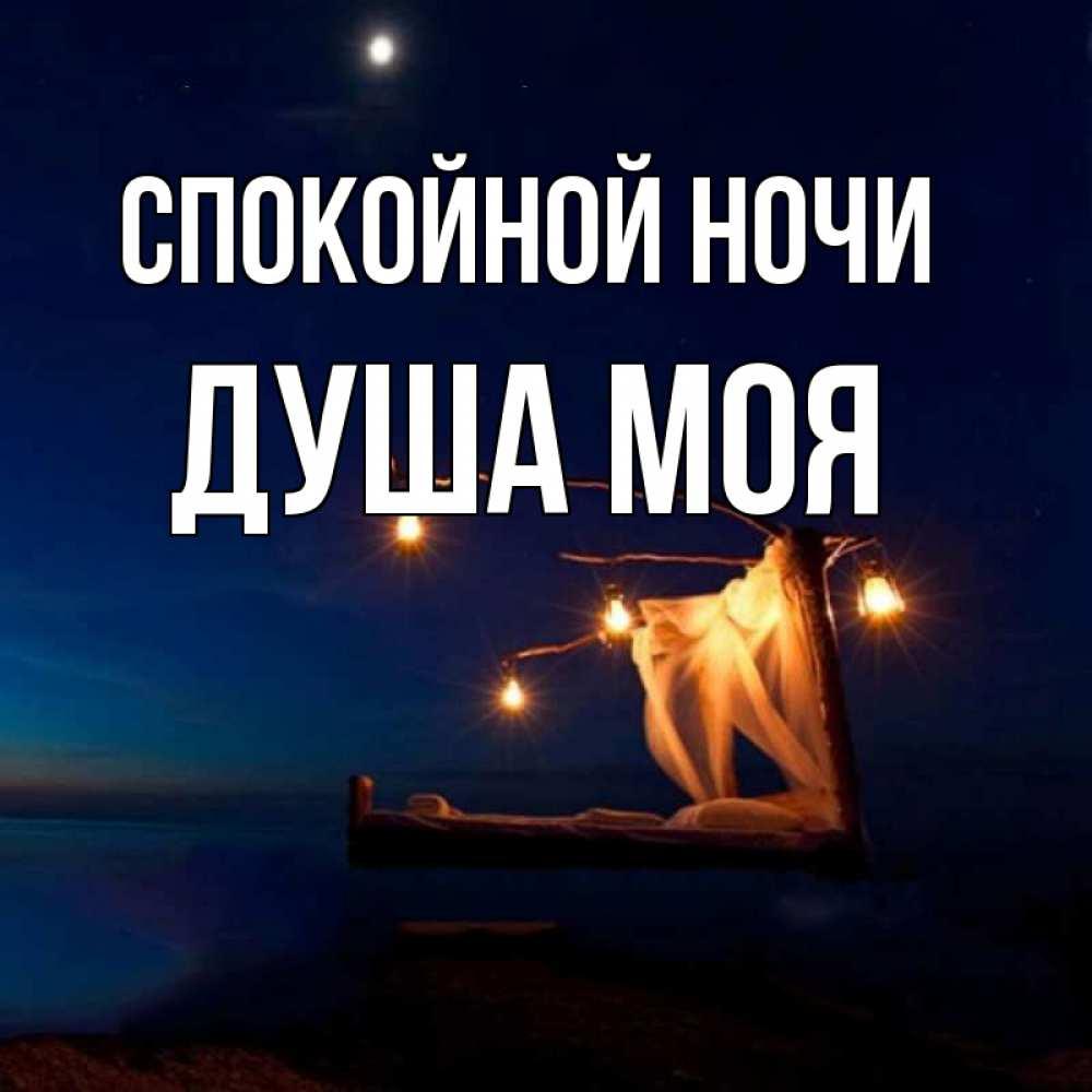 Открытка спокойной ночи любимый милый, двое