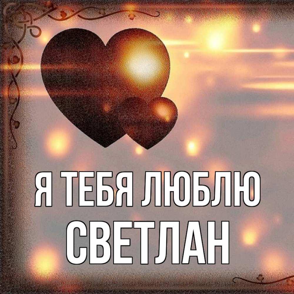 Футболка надписью, открытки светлана я люблю тебя