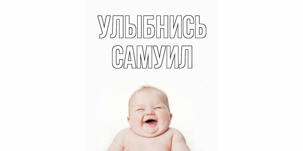 Открытка на каждый день с именем, Самуил Улыбнись ребенок Прикольная открытка с пожеланием онлайн скачать бесплатно