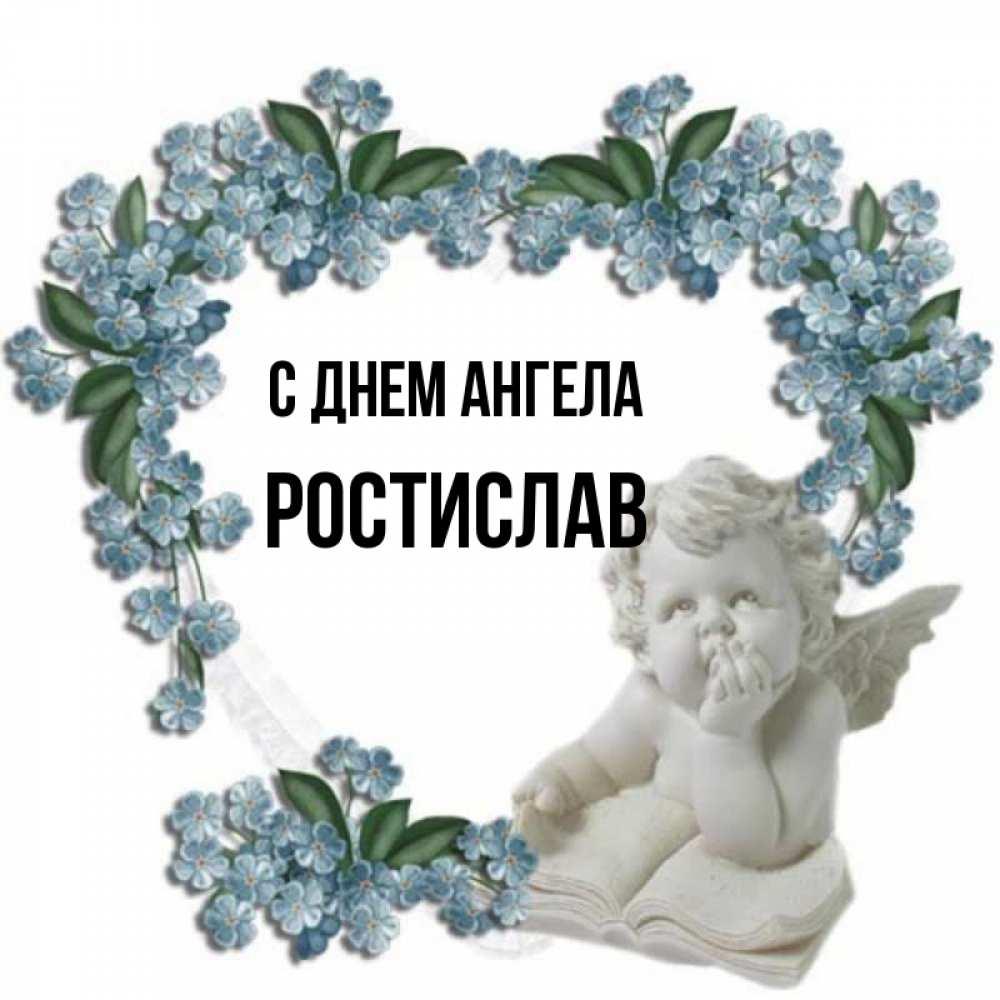 поздравить ростислава с днем ангела окунь имеет