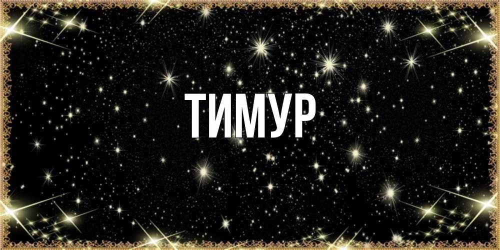 Пиджак, открытки с именем тимур