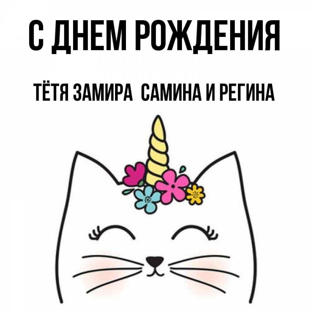 открытка на день рождения на имя замира температуры