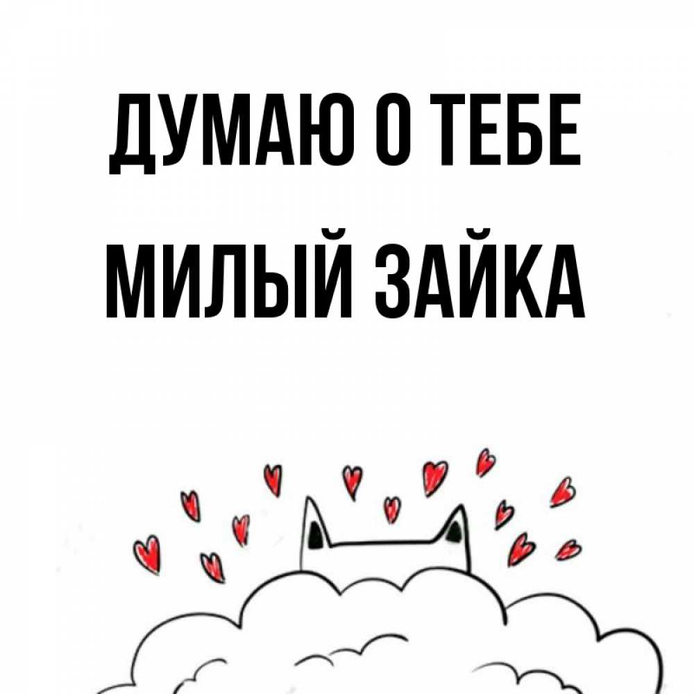 Картинки думаю о тебе милый