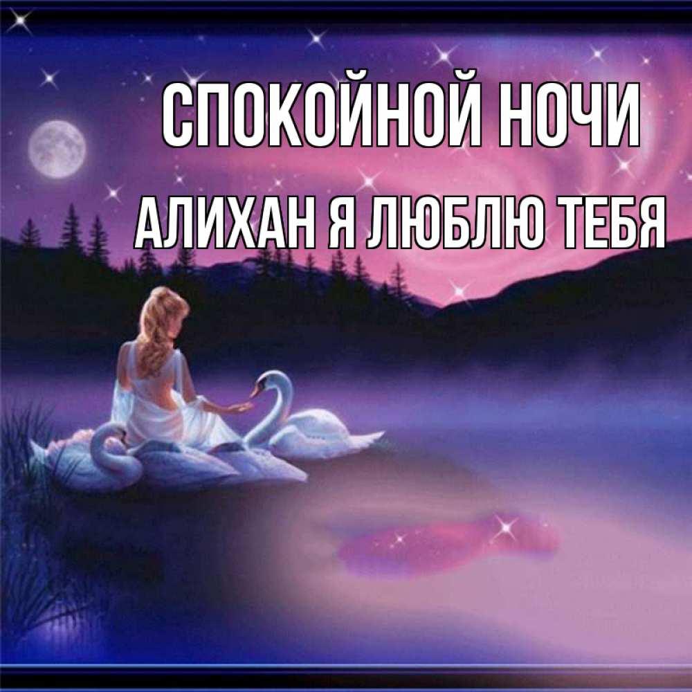 Картинки спокойной ночи красавица моя