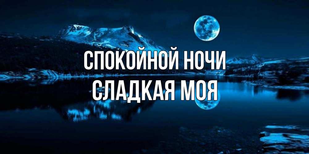 Картинка с именем Сладкая-моя Спокойной ночи