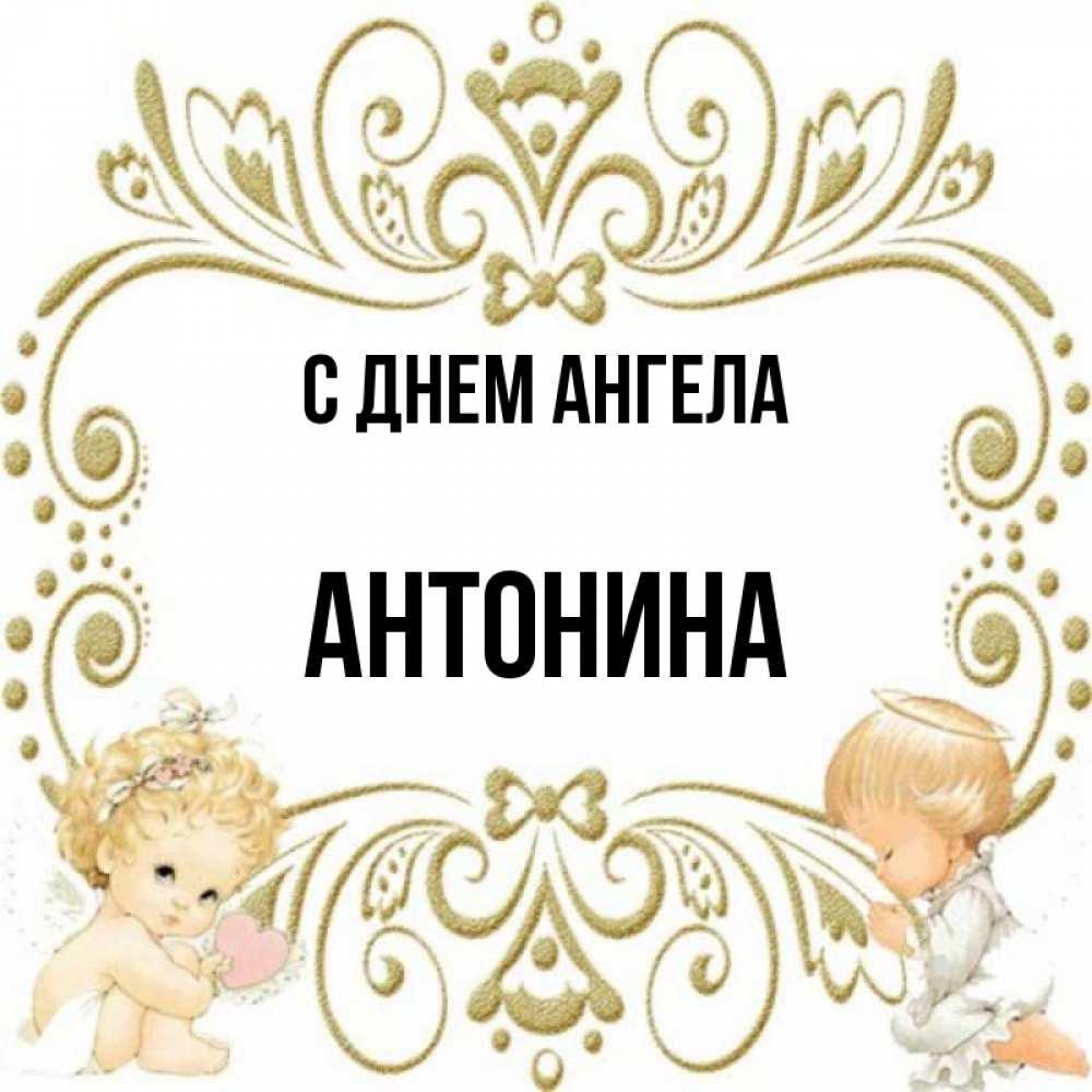 День ангела антонины открытки, днем