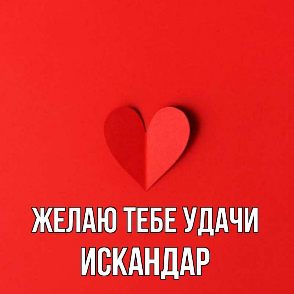 Фото имени искандар