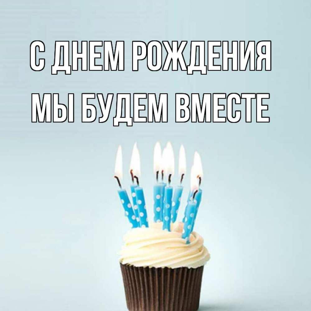 Днем рождения, открытка с днем рождения луизе