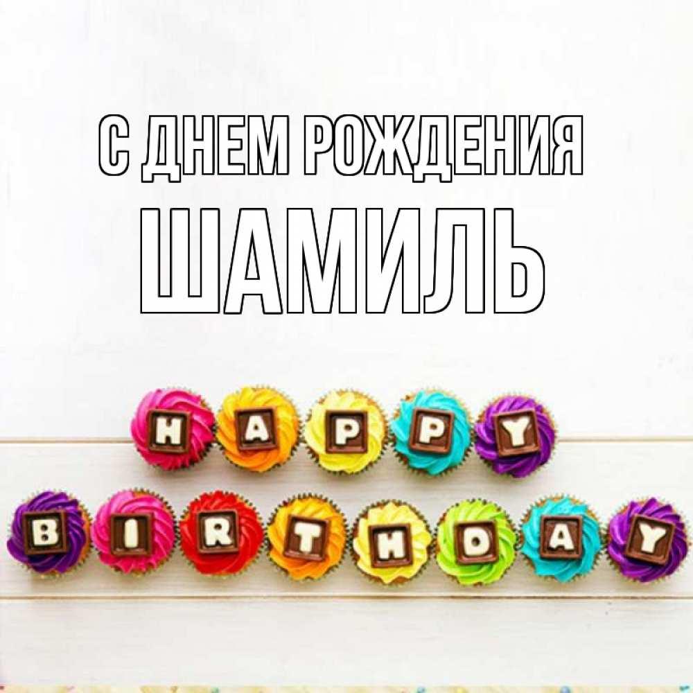 Шамиль с днем рождения открытка