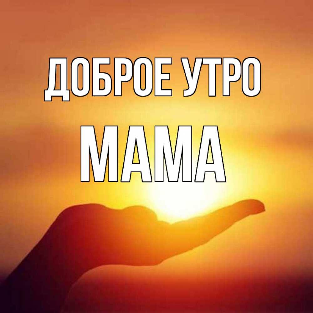 Открытки с именем мама, открытки