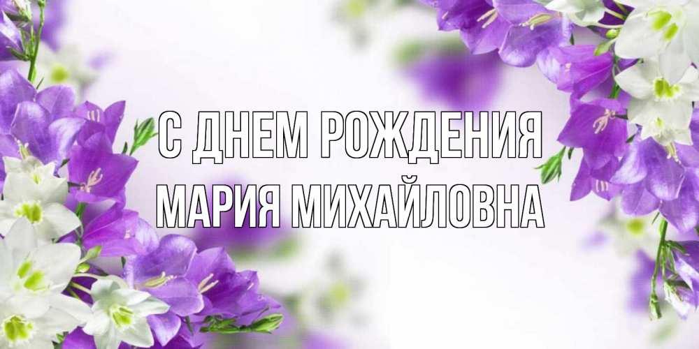 открытки с днем рождения мария михайловна было встрече читателями