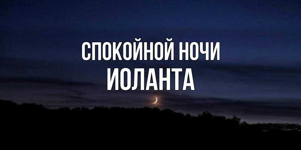 Открытка на каждый день с именем, Иоланта Спокойной ночи месяц Прикольная открытка с пожеланием онлайн скачать бесплатно