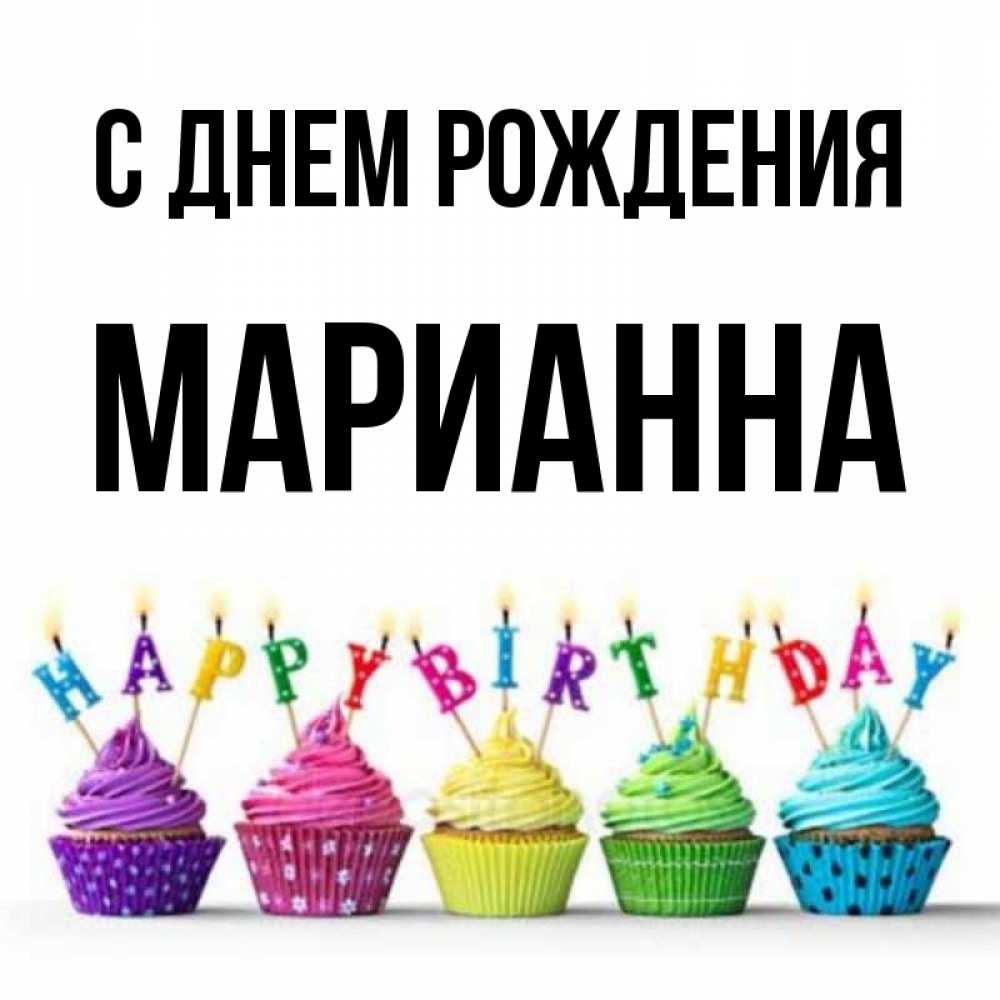 Поздравление марианне с днем рождения
