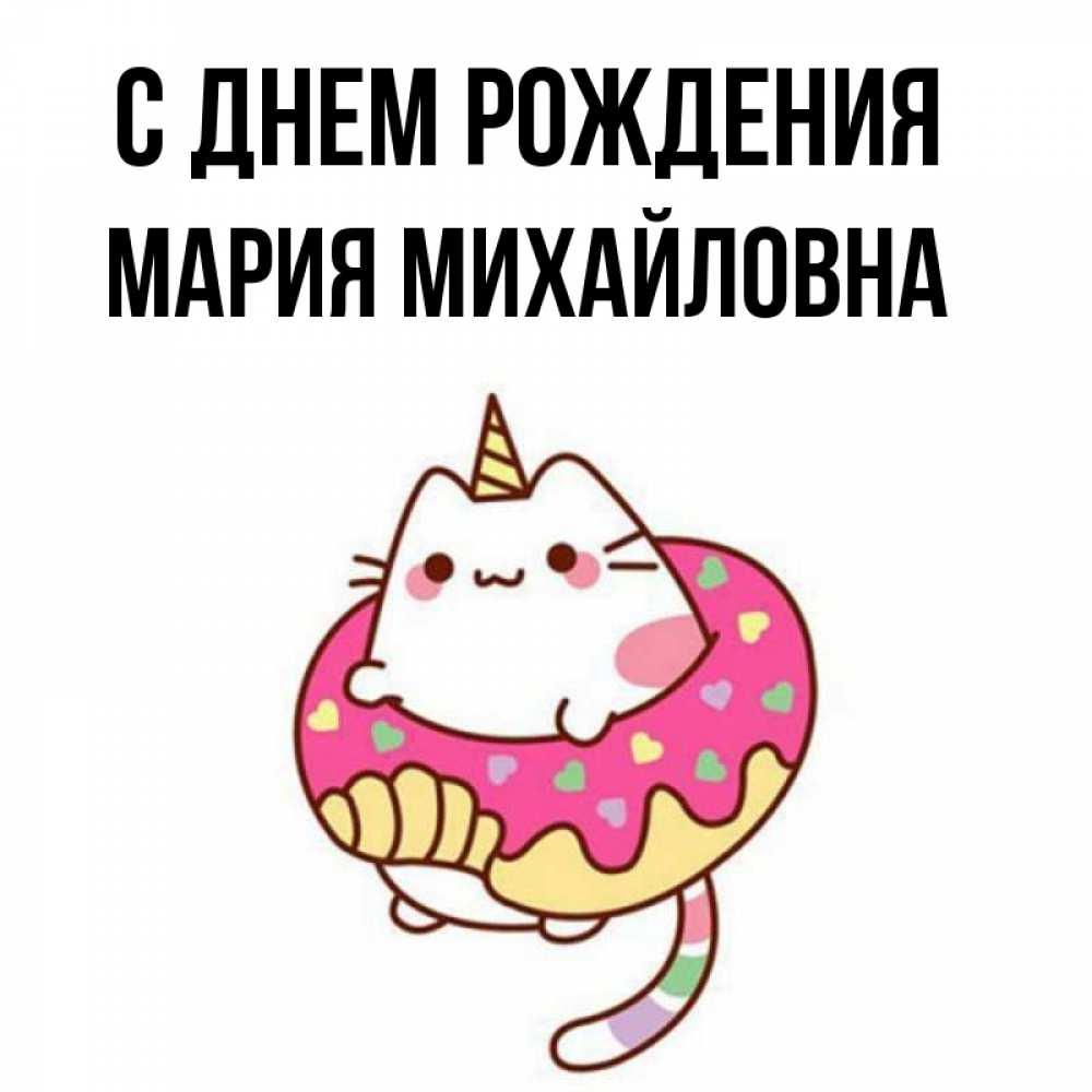 коды маркировки открытки с днем рождения мария михайловна них, как